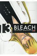 BLEACH 13の本