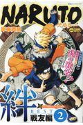 NARUTO 絆BEST 2の本
