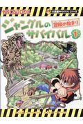 ジャングルのサバイバル 1の本
