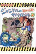 ジャングルのサバイバル 2の本