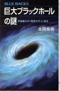 巨大ブラックホールの謎の本