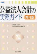 第4版 公益法人会計の実務ガイドの本