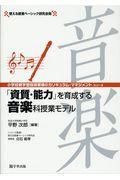 「資質・能力」を育成する音楽科授業モデルの本