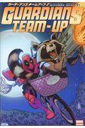 ガーディアンズ:チームアップ 2の本