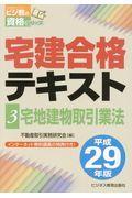 宅建合格テキスト 平成29年版 3