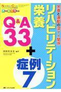 リハビリテーション栄養Q&A33+症例7の本