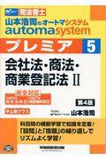 第4版 山本浩司のautoma systemプレミア 5(会社法・商法・商業登記法2)