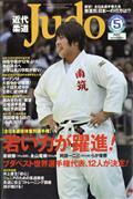 近代柔道 (Judo) 2017年 05月号