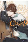 Classi9 4の本