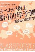 ヨーロッパ炎上新・100年予測の本