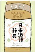 日本酒語辞典の本