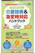 2訂版 介護の現場で役立つ介護技術&急変時対応ハンドブックの本