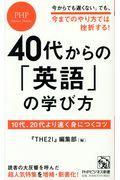 40代からの英語の学び方