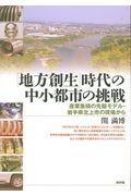 「地方創生」時代の中小都市の挑戦の本