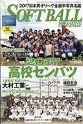 SOFT BALL MAGAZINE (ソフトボールマガジン) 2017年 06月号の本