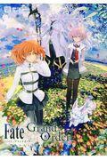 Fate/Grand Orderコミックアラカルト 6の本