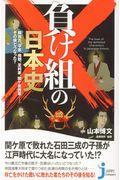 負け組の日本史
