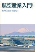 第2版 航空産業入門の本
