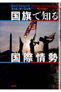 国旗で知る国際情勢の本