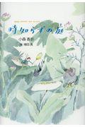時知らずの庭の本