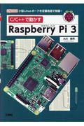 C/C++で動かすRaspberry Pi 3