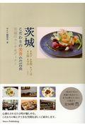 茨城こだわりの美食GUIDE至福のランチ&ディナー