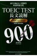 TOEIC TEST長文読解 TARGET900 NEW EDITION