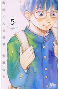 町田くんの世界 5の本