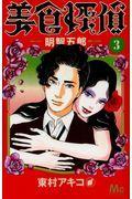 美食探偵明智五郎 3の本