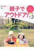 親子でアウトドア vol.3