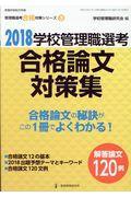 学校管理職選考合格論文対策集 2018