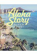 SUPER GUIDE!!Aloha Storyの本
