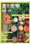 食と医療 Vol.1