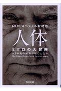 人体ミクロの大冒険の本