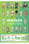 けものフレンズBD付オフィシャルガイドブック (2)の本