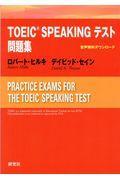 TOEIC SPEAKINGテスト問題集の本