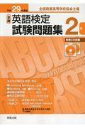 全商英語検定試験問題集2級 平成29年度版