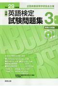 全商英語検定試験問題集3級 平成29年度版