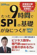 たった9時間でSPIの基礎が身につく!! 2019年度版の本