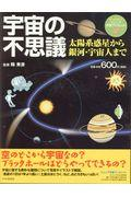 宇宙の不思議の本