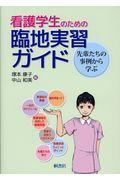 看護学生のための臨地実習ガイドの本