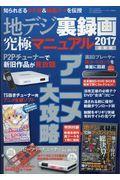 地デジ裏録画究極マニュアル 2017最新版の本