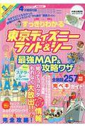 すっきりわかる東京ディズニーランド&シー最強MAP&攻略ワザ 2017年版