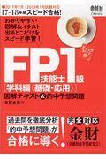 スピード合格!FP技能士1級 17ー18年版 学科編(基礎・応用)