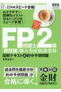 スピード合格!FP技能士2級 17ー18年版 実技編個人資産相談業務