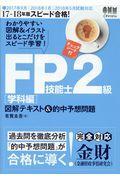 スピード合格!FP技能士2級 17ー18年版 学科編