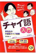 チャイ語入門の本