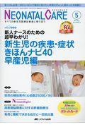 ネオネイタルケア 2017 May Vol.30 No.5