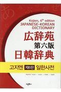 第六版 広辞苑日韓辞典の本