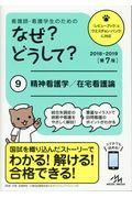 第7版 看護師・看護学生のためのなぜ?どうして? 9の本